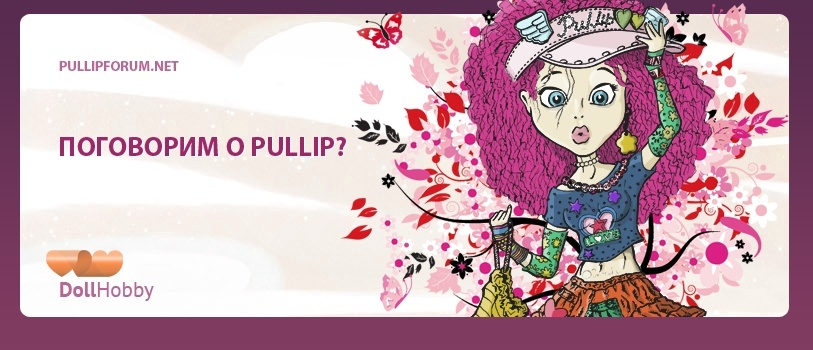 Форум о куклах Pullip