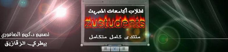 طلاب جامعة الزقازيق