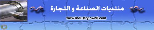 منتديات الصناعة و التجارة
