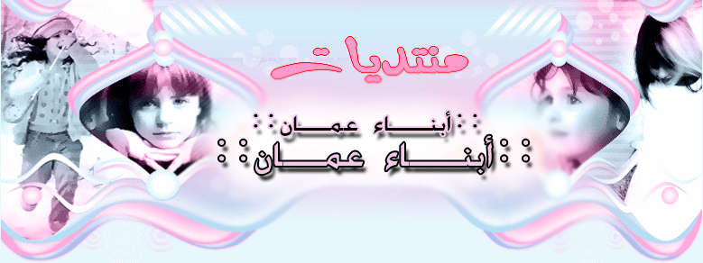 منتدى أبناء عمان