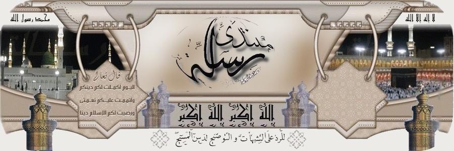 منتدى رسالة للحوار الاسلامى المسيحى