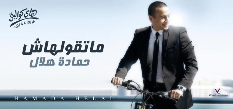 البوم حمادة هلال متقولهاش 2012