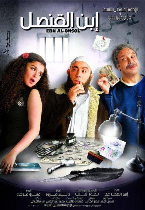 حصريا فيلم القنصل نسخة DVDRip