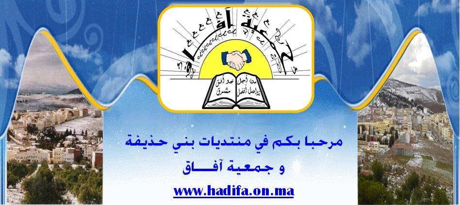 منتديات جمعية آفاق