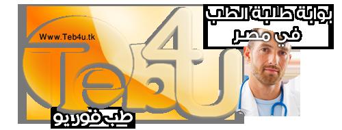 TEB4U medical website