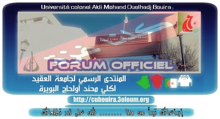 منتدى جامعة  البويرة - Forum université de Bouira