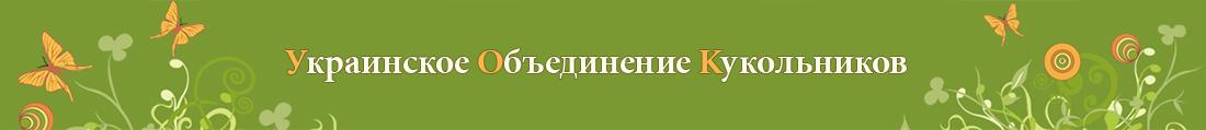 украинское объединение кукольников