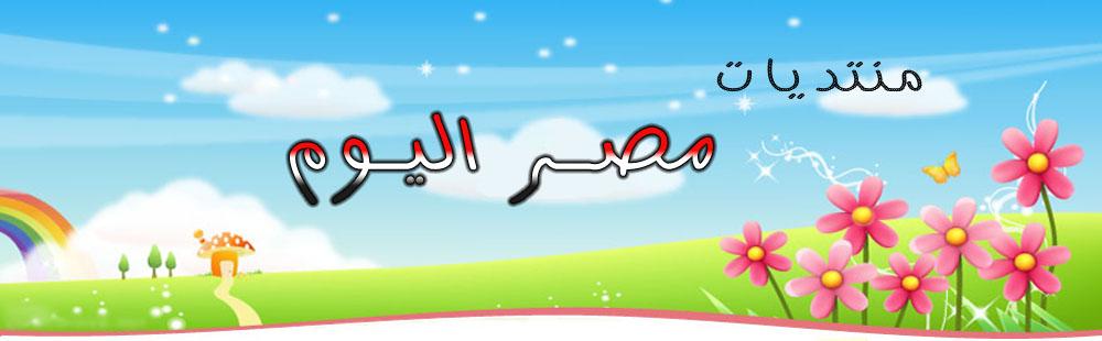 منتديات مصر اليوم