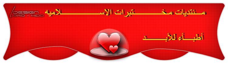 منتديات مختبرات الاسلاميه