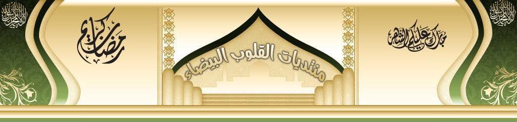 القلوب البيضاء الإسلامية