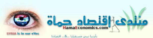 منتدى اقتصاد حماة