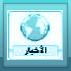 اخبار الجزائر