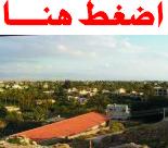 مدينة اريحا وقراها
