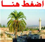 مدينة صفــد وقراها