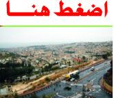 مدينة الناصرة وقراها
