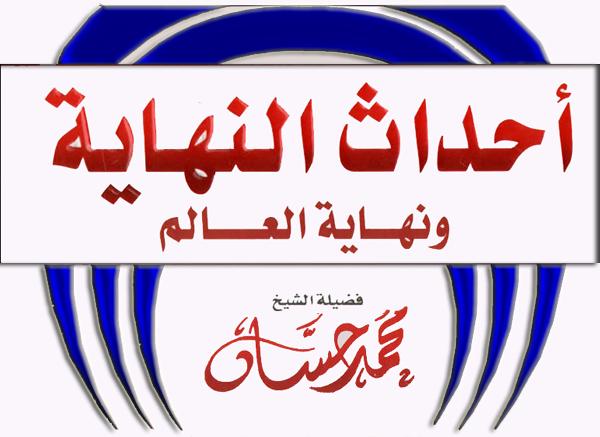 كتاب أحداث النهاية للشيخ محمد حسان