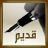 حياة الشيخ محمد عبده