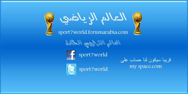 منتديات العالم الرياضي