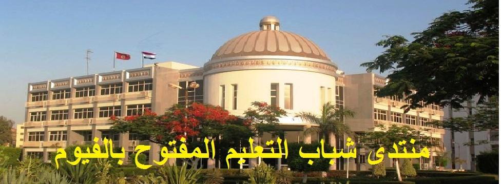 اهلا بكم في منتديات  التعليم المفتوح جامعه الفيوم