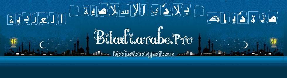 منتديات بلادي الإسلامية العربية