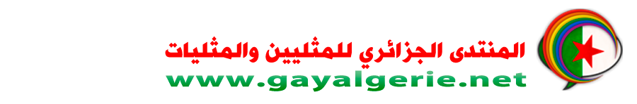 GayAlgerie.net منتدى المثليين والمثليات بالجزائر