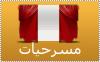Masr7yat