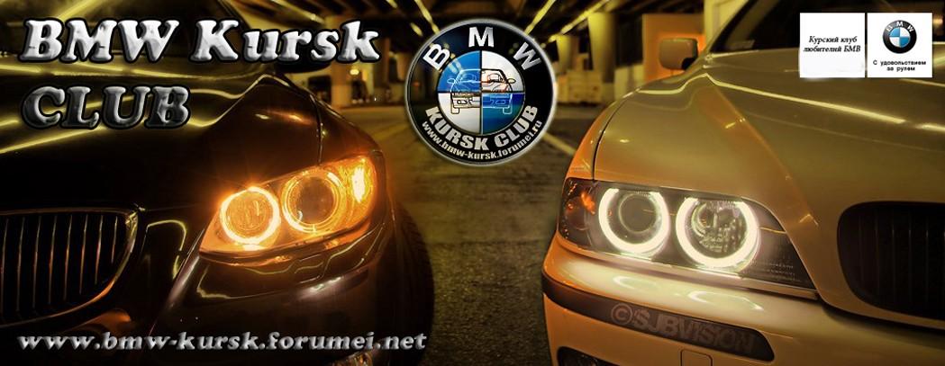 BMW клуб  г.Курск
