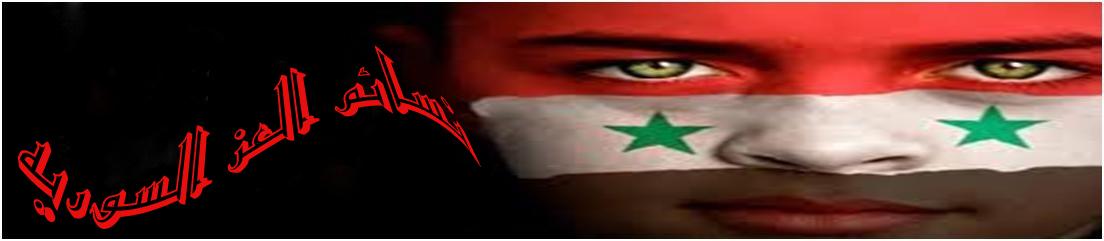 نسائم العز السوريه