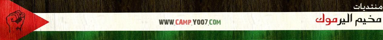 منتديات مخيم اليرموك
