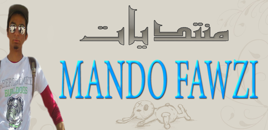 منتدى MANDO FAWZI