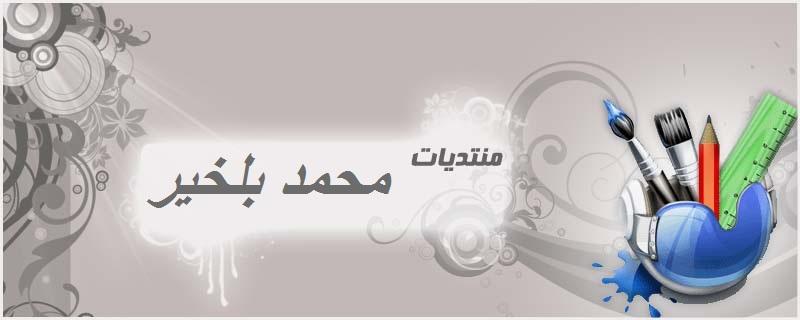 ثانوية محمد بلخير