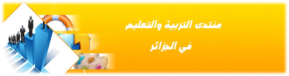 منتدى التربية والتعليم في الجزائر